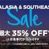 【ヒルトンセール】オーストラリア・東南アジアのヒルトンホテルで最大35%オフのセール開催中