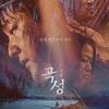 『哭声/コクソン』レビュー/パワフルなオカルト映画