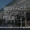 856食目「福岡住みの人、平日の外出を控えましょう」平日の外出を控えた人は東京と比べてかなり低い結果に@西日本新聞