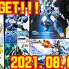 GET!!!2021年8月9月合併号!