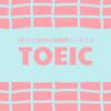 1年ぶり2回目のTOEIC試験受けてきました