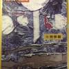 『釜ヶ崎現場ノート 1975年~2007年』