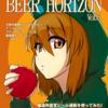 フルーツ&酸っぱいビールのホットビール本出します!