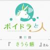第11回『さうら魎さん』 ~後半~【ボイスドラマ活動者インタビュー企画「ボイドラと人」】