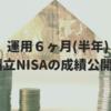 25歳で積立NISAを始めてみた。開始6ヶ月(半年)の運用成績公開!