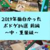 【中量級・重めのボードゲームまとめ】2019年遊んで面白かったボードゲーム84選・前編