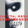 【映画】「インビジブル」のネタバレなしのあらすじと無料で観れる方法の紹介!