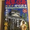 岐阜信長 歴史読本で、間違い探しの結果!