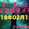 【勝手に書いとけ仮想通貨メモ】2018年02月12日まとめ