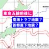 【地震予測】黒潮大蛇行は年内は続く~東京五輪前後に南海トラフ・首都直下地震?濃尾地震や関東地震との関係