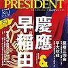 PRESIDENT (プレジデント) 2020年04月17日号 最強私学のウラ側  慶應&早稲田
