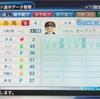 126.オリジナル選手 西尾貴彦選手 (パワプロ2018)