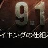 【WOT】マッチメイキングの仕組み【9.18】