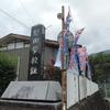 大豊町怒田集落の第3回ふるさと盆踊りに行ってきました(後篇)