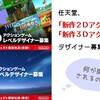 任天堂、「新作2D・3Dアクション」デザイナー募集開始!何が開発されるのか?