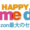 本日7月15日限りのAmazon Prime Day (プライムデー)セール!!売切れ前に急いでええええええ!!