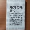 【書評】知覚力を磨く 絵画を観察するように世界を見る技法  神田房枝  ダイヤモンド社