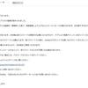 「1回限りのAmazonアカウント仮パスワード」というメールはスパムなのか確認した結果