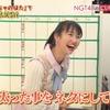 NGT48が面白い!山田野絵に注目 乃木坂との決定的な違い