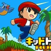 3DS/Switch「キッドトリップRUN!」レビュー!熱い!ギリジャン駆使の難関ステージを凝縮したランアクション!