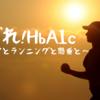 下がれ!HbA1c~カナリアとランニングと懸垂と~