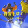 遊びの中で子供自信が自信を持てるスキーの魅力