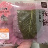 ローソン ウチカフェスイーツ 桜餅 こしあん 食べてみました