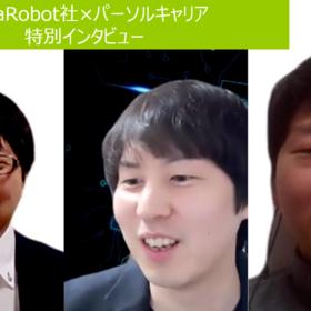 【DataRobot社×パーソルキャリア 特別インタビュー】AIの民主化によってビジネスを前に進める――DataRobot活用プロジェクト
