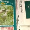 漢字の形(漢字の作り方)