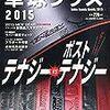 1083『卓球グッズ2015』(月刊卓球王国7月号別冊)