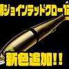 【ガンクラフト】小規模エリアでも活躍してくれるビッグベイト「鮎邪ジョインテッドクロー 128」に新色追加!