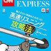 CNN English Express 2021年8月号