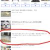 Yahoo!ニュースに載りました。ブログへの影響は?