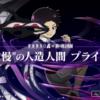 """ハガレンコラボ【☆4】""""傲慢""""の人造人間プライドをノマガチャパ攻略"""
