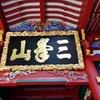 「三峯神社」関東屈指のパワースポットを訪ねる小さな旅