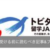 トビタテ留学JAPANの選考を受ける前に見ておきたい記事&ブログをまとめました #18