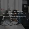 IT業界で5年後も活躍できるデザイナーであるために学ぶべきこと
