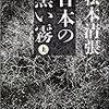 「日本の黒い霧」 読了 〜人間の振る舞いを知っておくことは意味がある〜