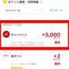 さらに迷走??楽天カード マイナポイント5000P付与!