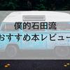 僕的石田流おすすめ本レビュー(2019/1/20追記)