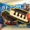 江崎グリコデザートスタイル ガトーショコラ 食べてみました