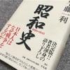 【読書】半藤一利さんの「昭和史 1926-1945」を読んで…