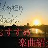 【夏のアガる定番曲】カラオケからドライブまで!テンション上がる夏の定番オススメ曲を一挙紹介!