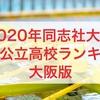 【確定版】2020年同志社大学合格〜公立高校ランキング大阪版〜