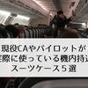 現役CAやパイロットが実際に使っている機内持込スーツケース5選★おすすめブランドとメリットやデメリットを解説!