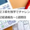 【大学生資格】簿記3級を独学でチャレンジ日記経過報告~1週間目