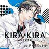 KIRA・KIRA Vol.3 流星編
