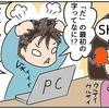 タイピング練習は子供のうちから!英語や語彙をふやすきっかけにもなりました【息子、ブログ始めるってよ】
