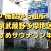 全 59 施設から選ぶ「東京武蔵野多摩地区」のおすすめサウナランキング