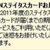 2011年度JMB FLY ONステイタスカードお届けの遅延
